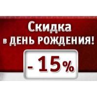 В День Рождения клиента - скидка 15%