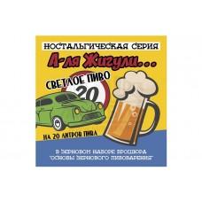 """Зерновой набор Светлое """"А-ля Жигули"""" на 20 литров пива"""