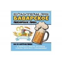 """Зерновой набор пшеничное """"БАВАРСКОЕ"""" на 20 л пива"""