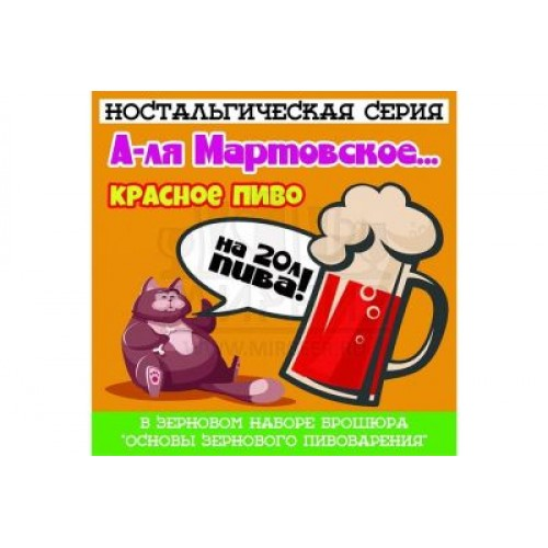 """Зерновой набор красное """"А-ля Мартовское"""" на 20 л пива"""