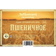 Пшеничное пиво / набор сырья для варки 20 литров пива