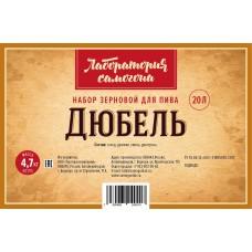 Дюбель / набор сырья для варки 20 литров пива