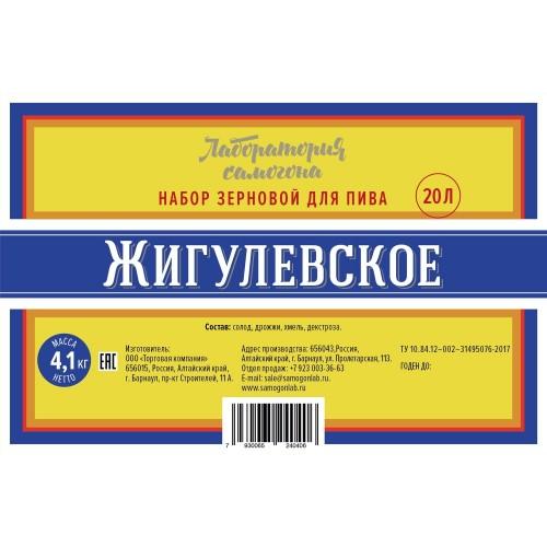 Жигулевское / набор сырья для варки 20 литров пива