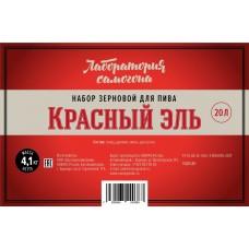 Красный эль / набор сырья для варки 20 литров пива