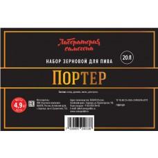 Портер / набор сырья для варки 20 литров пива