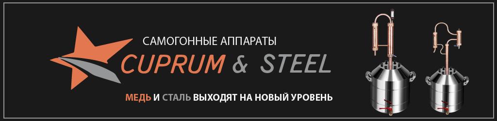 Cuprum&Steel