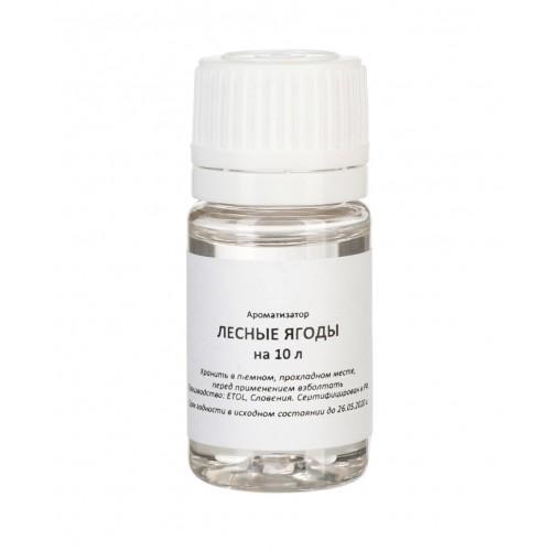 Вкусовой ароматизатор «Лесные Ягоды» на 10 л