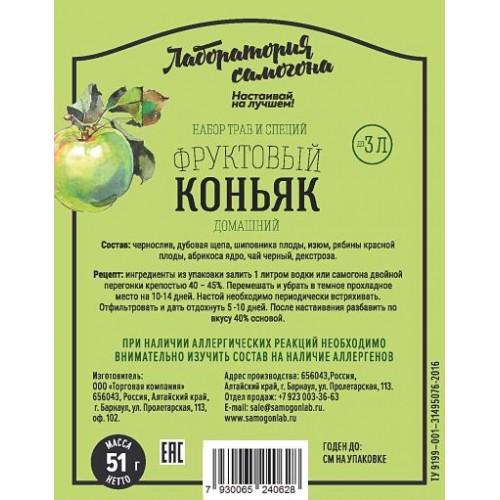 Набор трав и специй коньяк домашний фруктовый