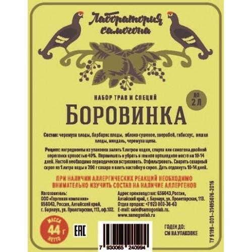 Набор трав и специй  Боровинка
