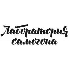"""НОВИНКА от """"ЛАБОРАТОРИИ САМОГОНА"""""""