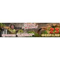 АКЦИЯ к 23 ФЕВРАЛЯ